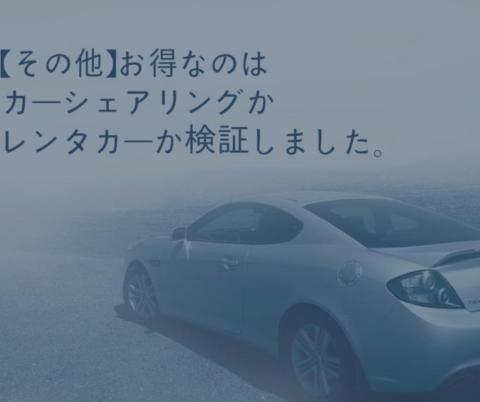 カーシェアリング・レンタカー