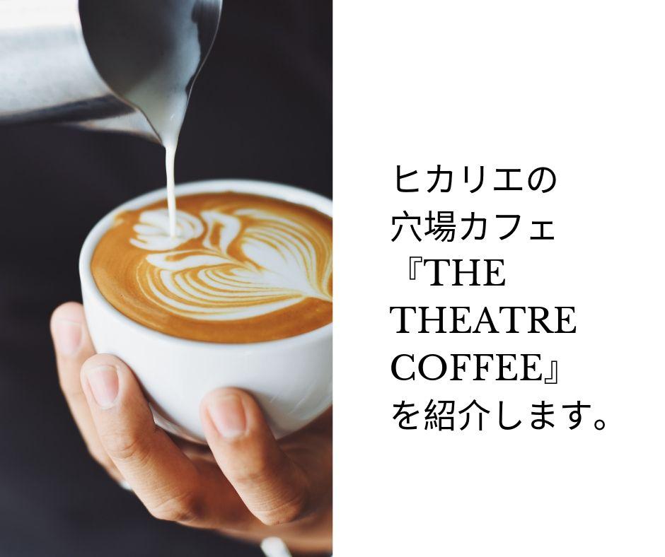 THE-THEATRE-COFFEE