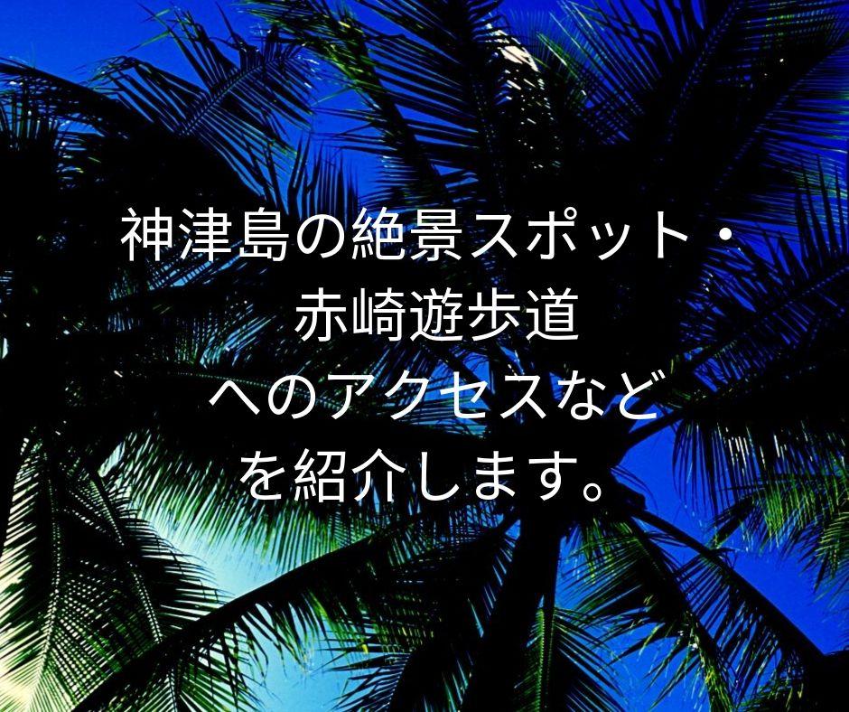 赤崎遊歩道