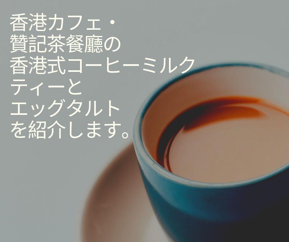 贊記茶餐廳