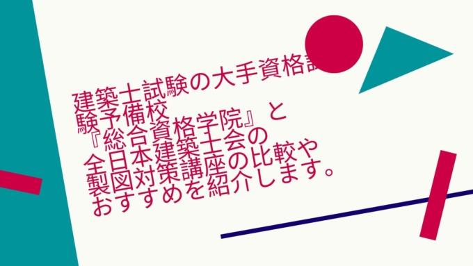 総合資格学院と全日本建築士会