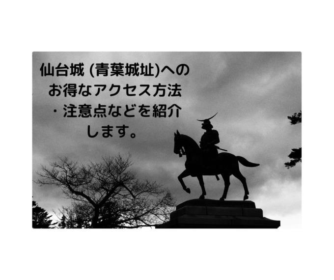仙台城 (青葉城址)
